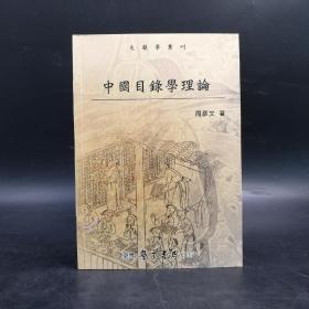 台湾学生书局版 周彦文《中國目錄學理論》(锁线胶订)