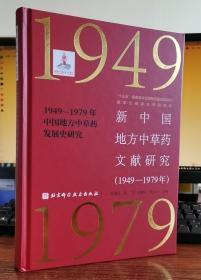 新中国地方中草药文献研究:1949-1979