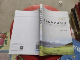 中国牧草产业经济(2015)