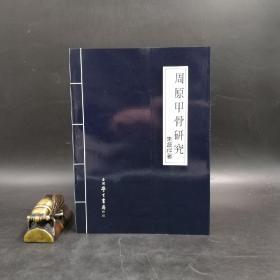 台湾学生书局版  朱歧祥《周原甲骨研究》(16开 锁线胶订)
