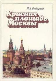 【精装俄文原版】莫斯科红场的历史Красная площадь Москвы