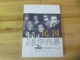 民国 38 年内幕