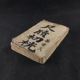 清光绪万选楼重校刊《尺牍初桄》上下两册合订一册全,木刻本 少见,厚册