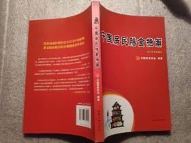 中国居民膳食指南