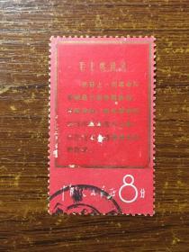 文1战无不胜的毛泽东思想万岁邮票文1世界上盖销信销文革邮票 无薄裂,面有多处小露白,背微脏