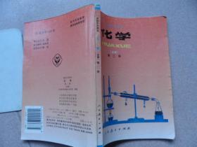 高级中学课本  化学 第二册