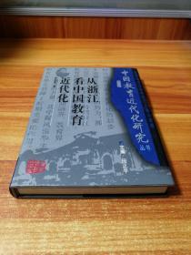 从浙江看中国教育近代化