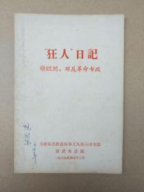 """""""狂人""""日记  砸烂刘邓反革命专政(扉页毛主席""""最高指示""""1967年4月武汉造反派组织出版印刷)孤本"""
