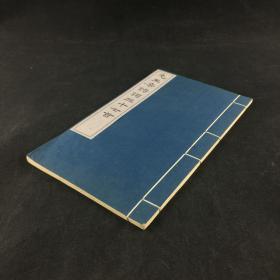 一九六三文物出版社出版《毛主席诗词三十七首》线装一册