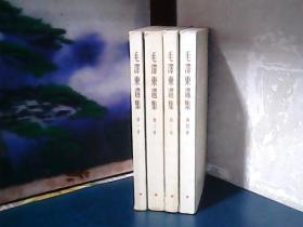 毛泽东选集 (全4卷) 竖版、1966年29印