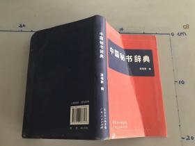 中国秘书辞典·····