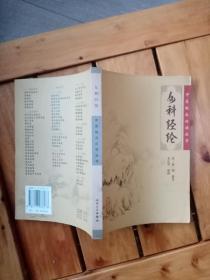 中医临床必读丛书·女科经纶