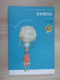 诺贝尔文学奖获奖者小说丛书:生长的石头(青少年版)