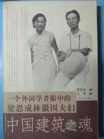 中国建筑之魂:一个外国学者眼中的梁思成林徽因夫妇
