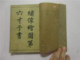 民国石印线装本《绣像绘图第六才子书》卷首,卷1-5合订为一册全