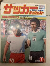 【日文原版】日本原版足球杂志(1980年5月号,马拉多纳及欧洲三大杯等专题)
