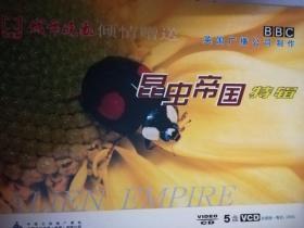 昆虫帝国特辑 5VCD