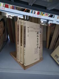 中国历代文学作品  (全三册)