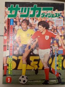 【日文原版】日本原版足球杂志(1980年3月号,日本天皇杯及欧洲足球联赛等专题)