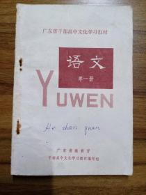 广东省干部高中文化学习教材 语文  第一册