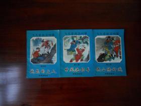 飞天豪侠吕四娘(第二、三、四册合售,缺第一册,连环画)