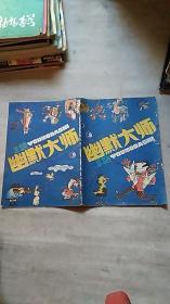 幽默大师 1987年11月15日 总第12期