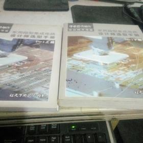 军用半导体集成电路-设计师选型系列手册 一  【上下·】2014年