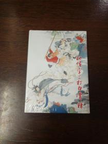连环画:上海人民美术《孙悟空三打白骨精》全彩色刘雪强上色32开竖版大精装孔网少见