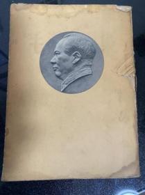 毛泽东选集(第一卷)【1953年北京1版4印 有书衣】 货号1-5-1