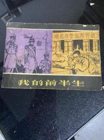 连环画:我的前半生(1985年一版一印)货号1-3-4
