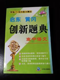 经编3+综合能力测试,启东黄冈创新题典,高中语文。
