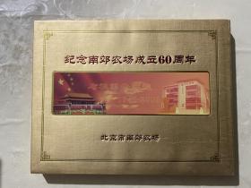 纪念南郊衣场成立60周年与祖国共辉煌1949-2009邮票