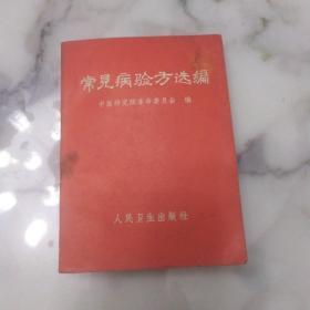 文革版有毛主席手书题词《常见病验方》红封