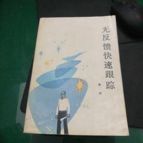 《义无反顾快速跟踪》陈冲著福建人民出版社大32开283页