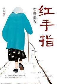 东野圭吾:红手指(2016版)