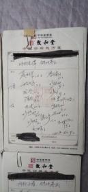 中华老字号——致和堂 中医诊所处方笺    老中医处方90张