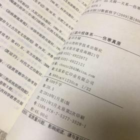 中医·太极·三部·六经体系:伤寒真原