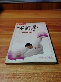 木兰拳  中华武术