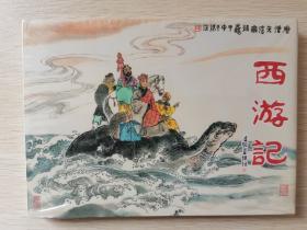 西游记(签名本)
