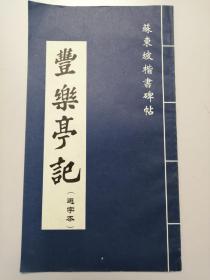 苏东坡楷书碑帖:丰乐亭记(选字本)