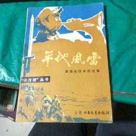 平地风雷  淮海战役中的故事