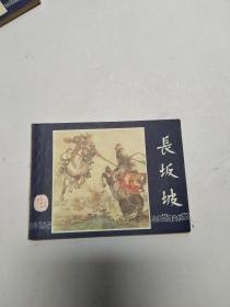 《长坂坡》三国演义连环画(双79)