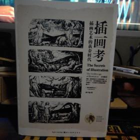 盖博瓦丛书·插画考:插画艺术的黄金时代毛边书