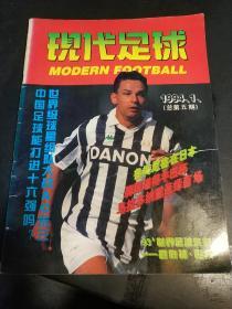 现代足球1994.1总第五期
