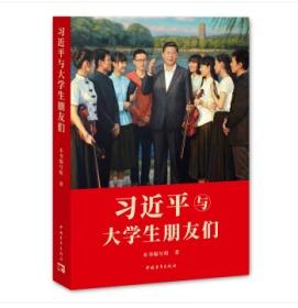 全新正版 习近平与大学生朋友们  中国青年出版社