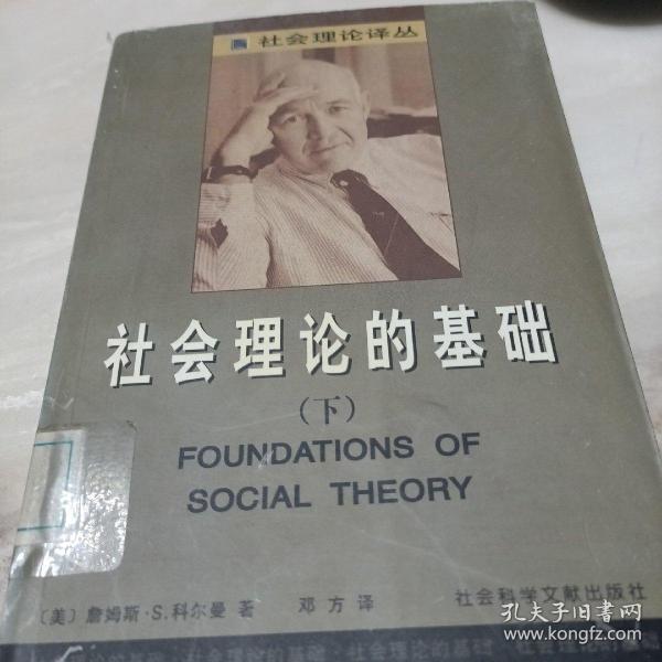 社会理论的基础(上、下册)