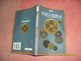 中国古钱图录:最新版