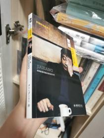 (包邮)贾想1996-2008 贾樟柯电影手记  贾樟柯亲笔签名本