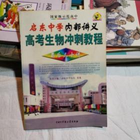 启东中学内部讲义高考生物冲刺教程(最后三十讲)