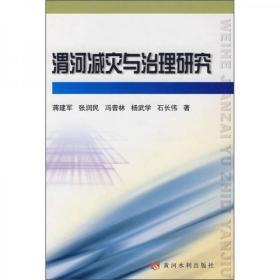 渭河减灾与治理研究